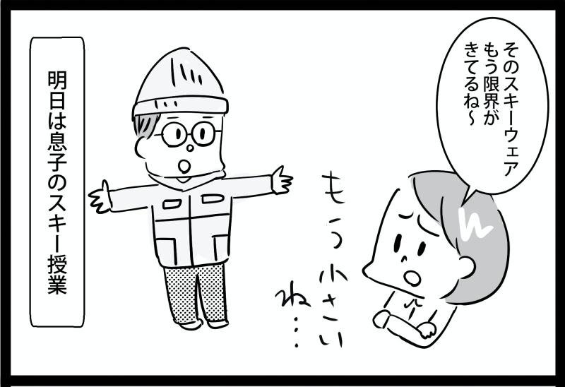 スキー受験 - 01