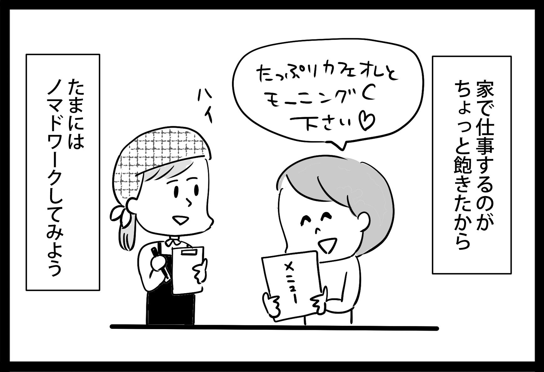 コメダ珈琲
