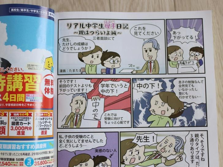 道新受験情報 漫画