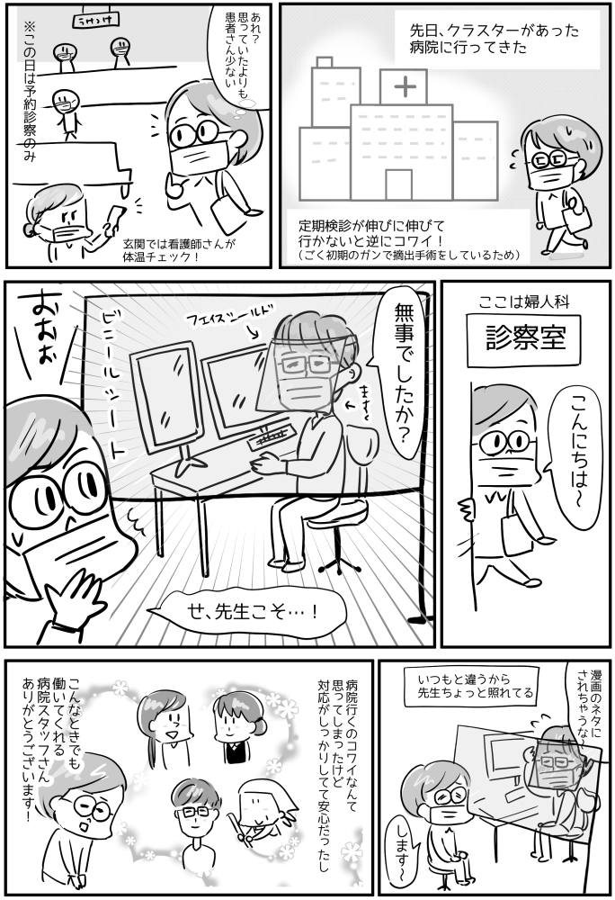 札幌厚生病院 漫画