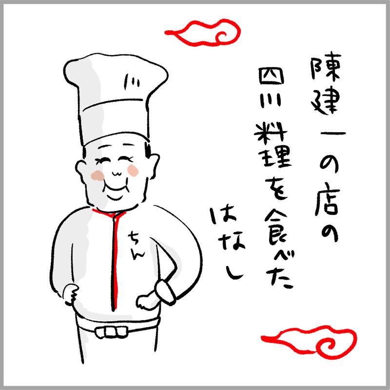 陳建一の店01