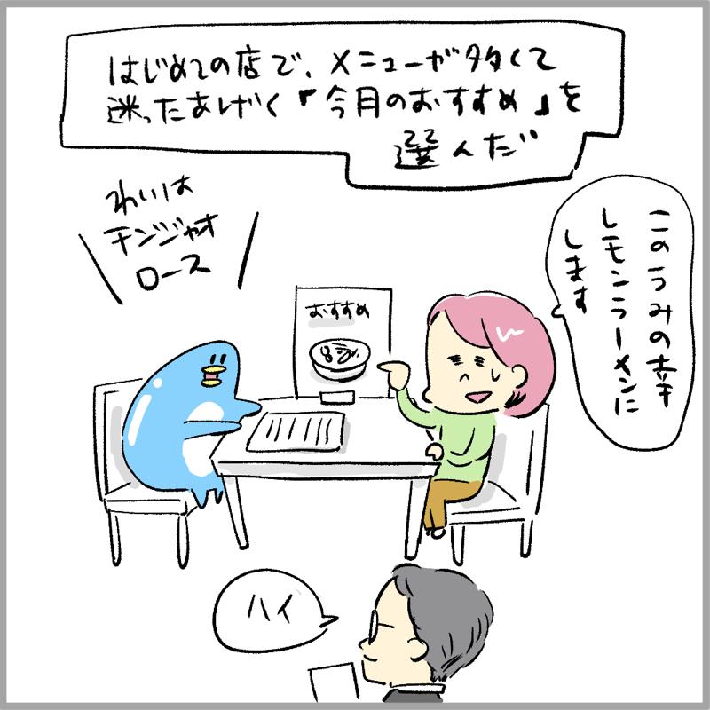 陳建一の店02