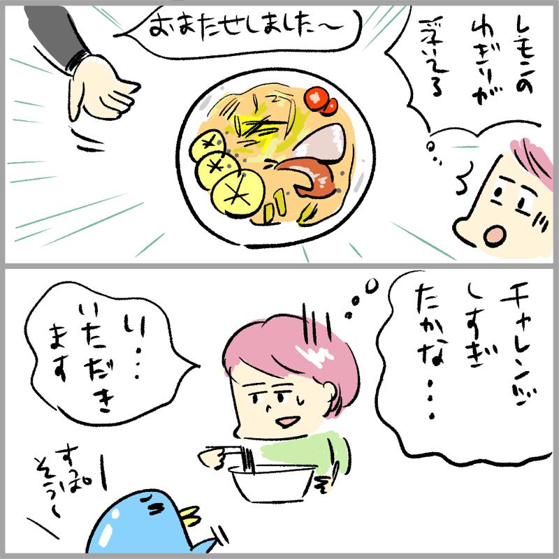 陳建一の店03