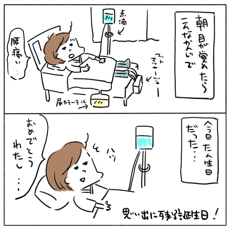 operation_07