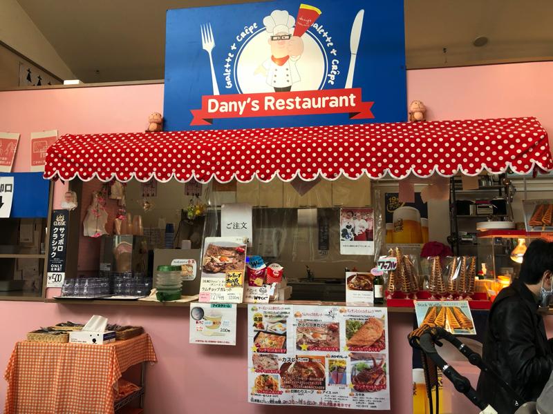 ダニーズレストラン