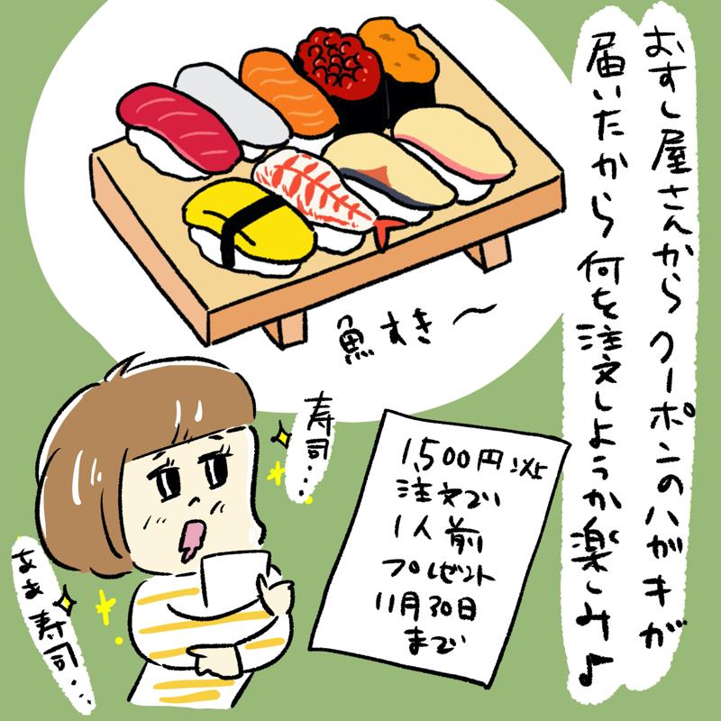 寿司が食べたい
