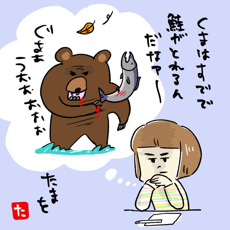 鮭をとるクマ