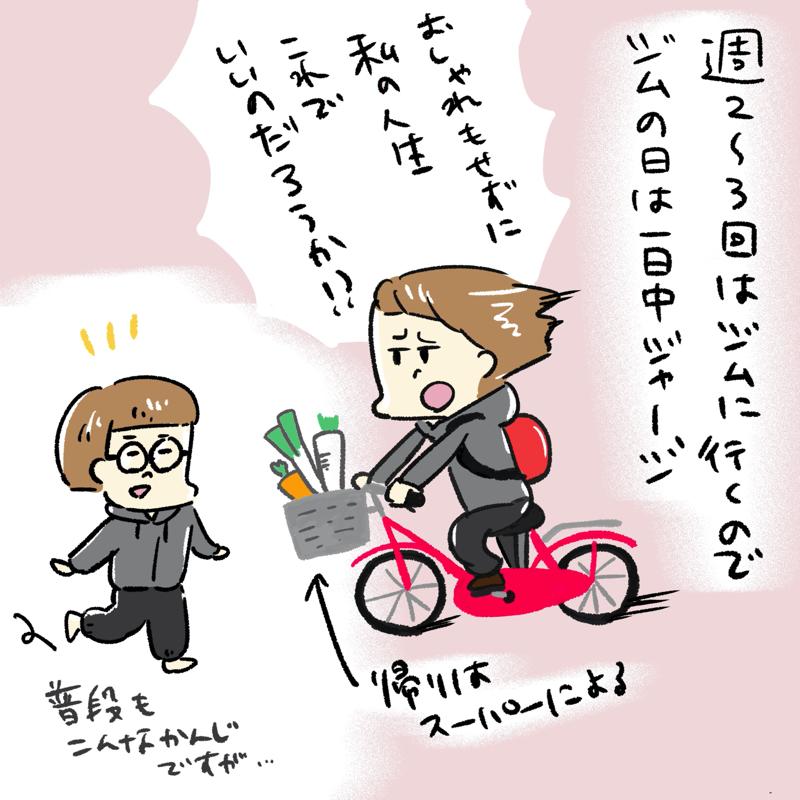 自転車 日常