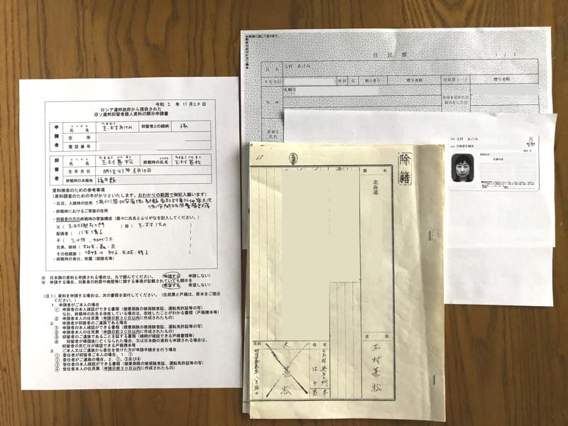 開示申請書01