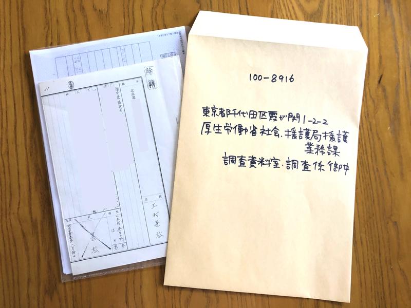 開示申請書02