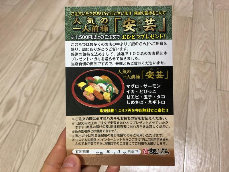 寿司ハガキ