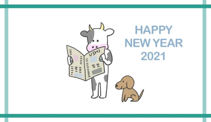 2021年牛アイキャッチ