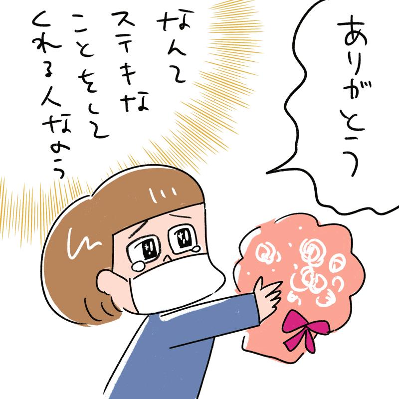 友達から花束 03