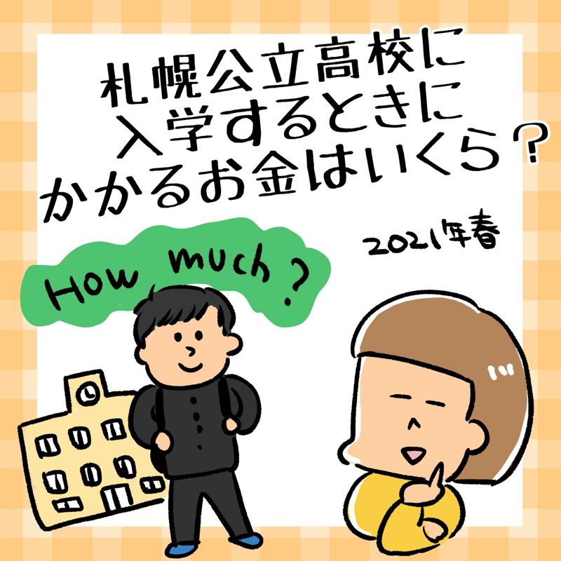 高校受験01