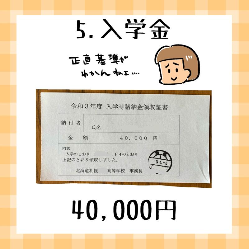 高校受験06