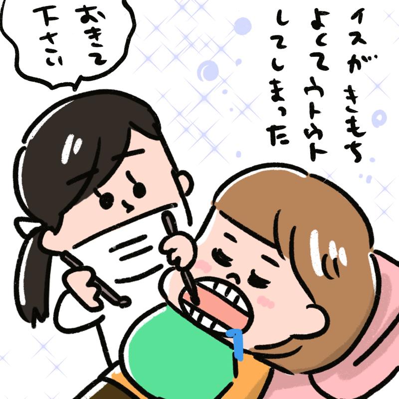 歯医者に行った01
