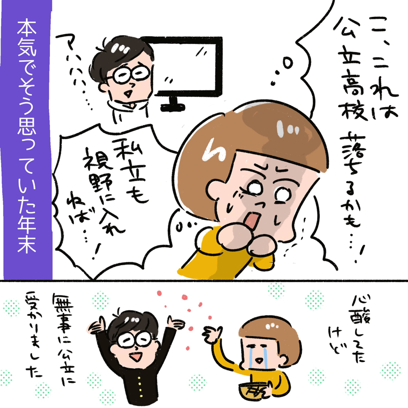 受験生息子04