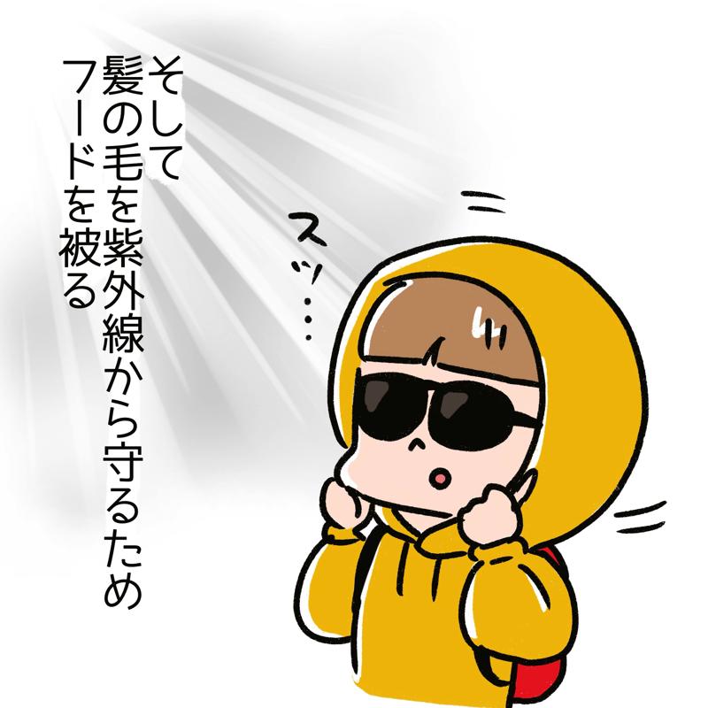紫外線02