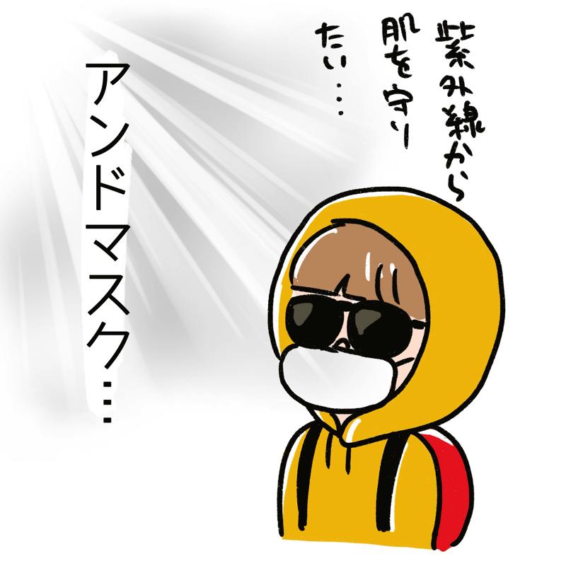 紫外線03