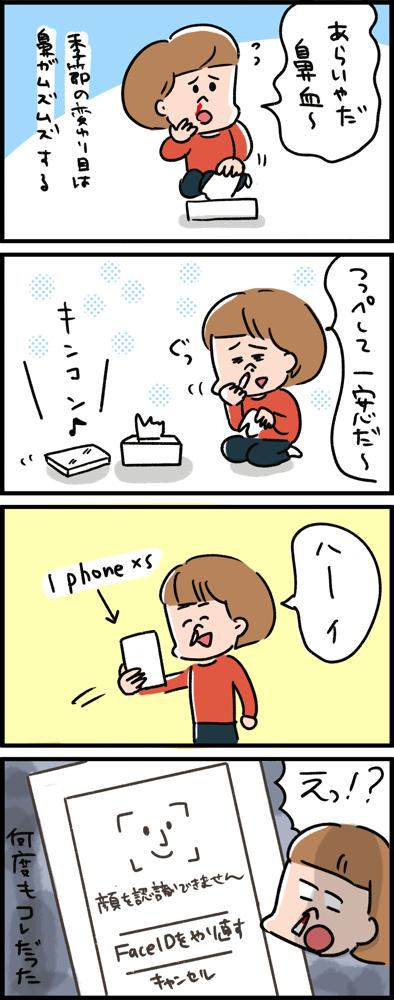 認識してくれないiPhone