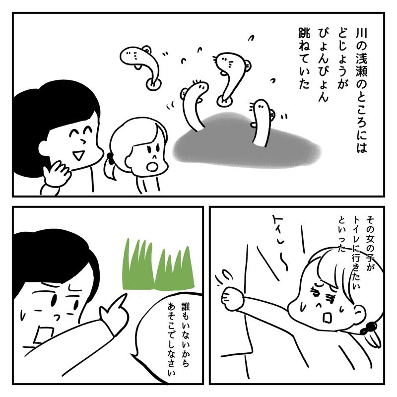 夢の話02