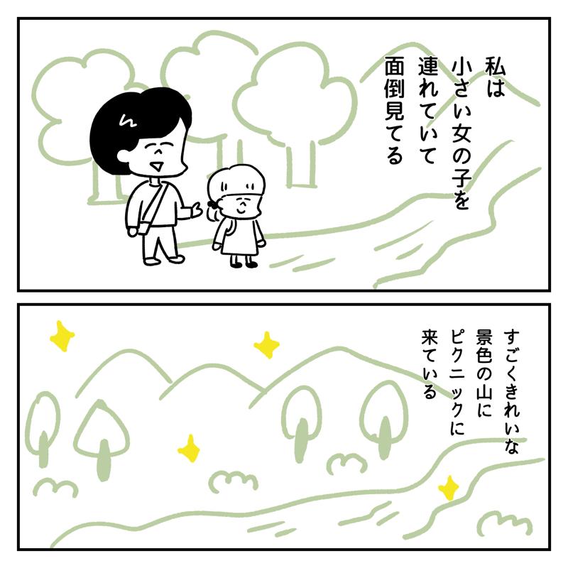 夢の話01