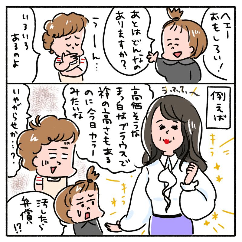 美容室あるある_02