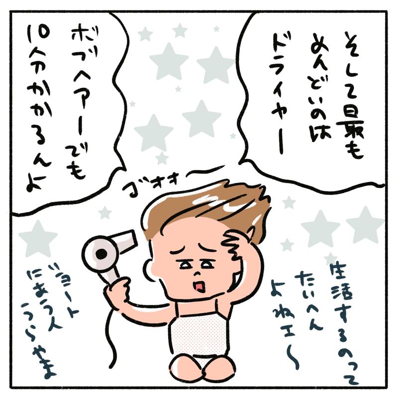 風呂めんどくさい03