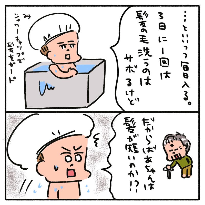 風呂めんどくさい02