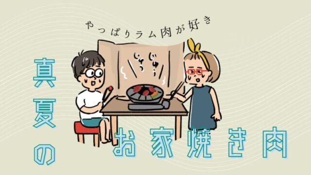 イワタニ焼肉プレート アイキャッチ