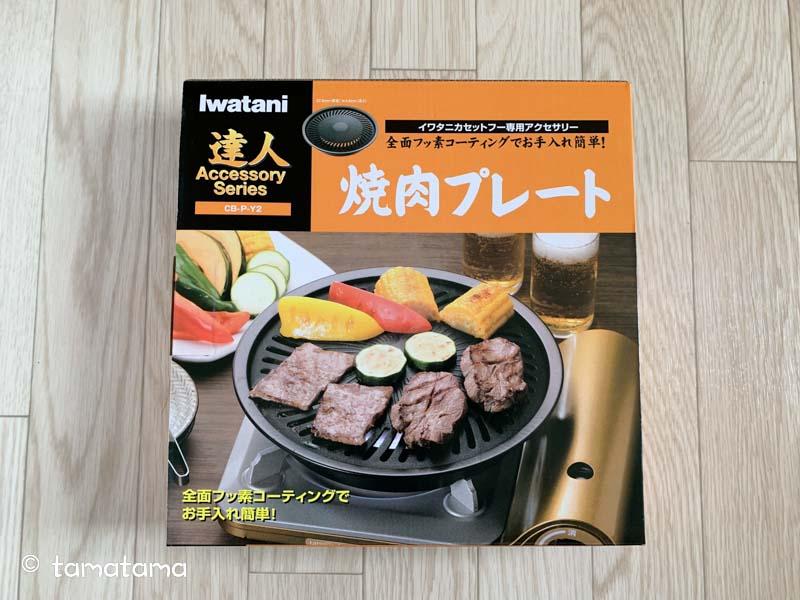 イワタニ焼肉プレート ヨドバシカメラ01