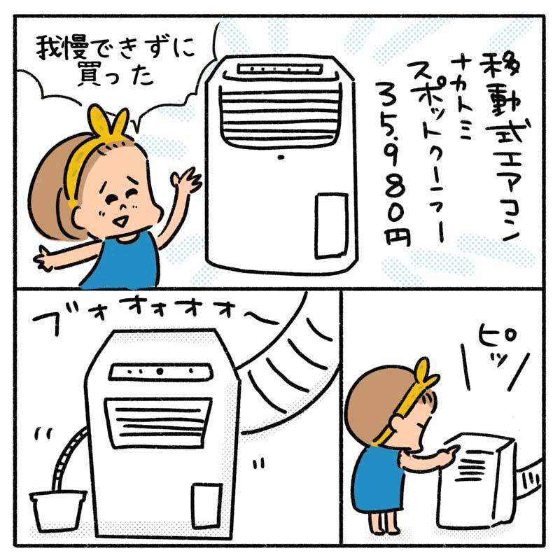 スポットクーラー漫画02
