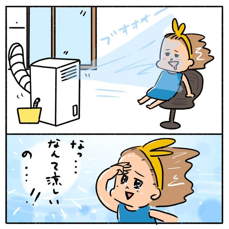スポットクーラー漫画03