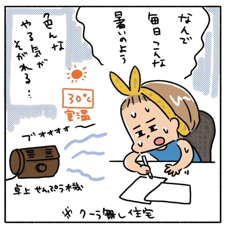 スポットクーラー漫画05